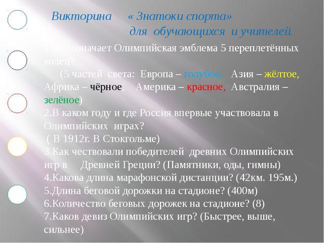 Викторина « Знатоки спорта» для обучающихся и учителей. 1.Что означает Олимп...