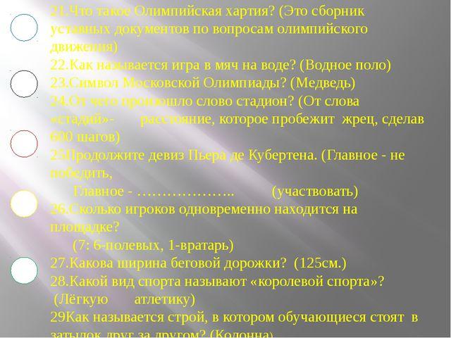 21.Что такое Олимпийская хартия? (Это сборник уставных документов по вопроса...