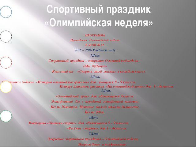 Спортивный праздник «Олимпийская неделя» ПРОГРАММА Проведения Олимпийской нед...