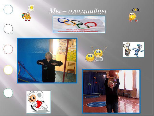 Мы – олимпийцы