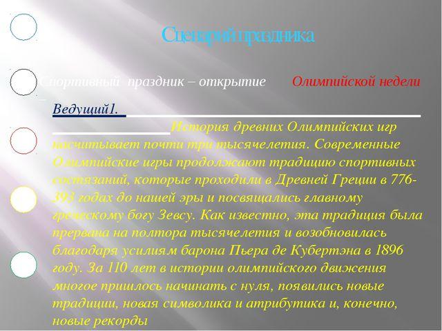 Сценарий праздника Спортивный праздник – открытие Олимпийской недели – Ведущ...