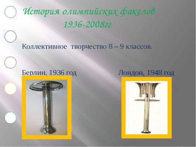 История олимпийских факелов 1936-2008гг Коллективное творчество 8 – 9 классо...