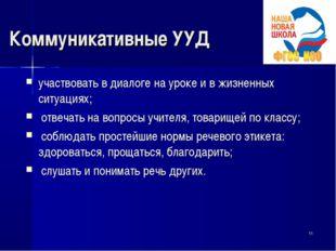 Коммуникативные УУД участвовать в диалоге на уроке и в жизненных ситуациях; о