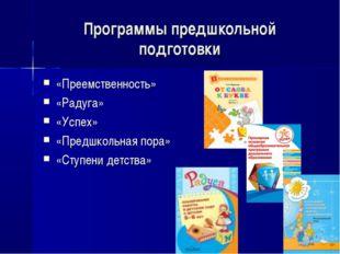 Программы предшкольной подготовки «Преемственность» «Радуга» «Успех» «Предшко