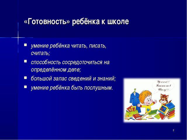 «Готовность» ребёнка к школе умение ребёнка читать, писать, считать; способно...