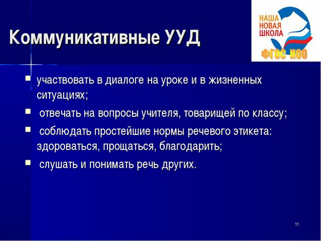 Коммуникативные УУД участвовать в диалоге на уроке и в жизненных ситуациях; о...