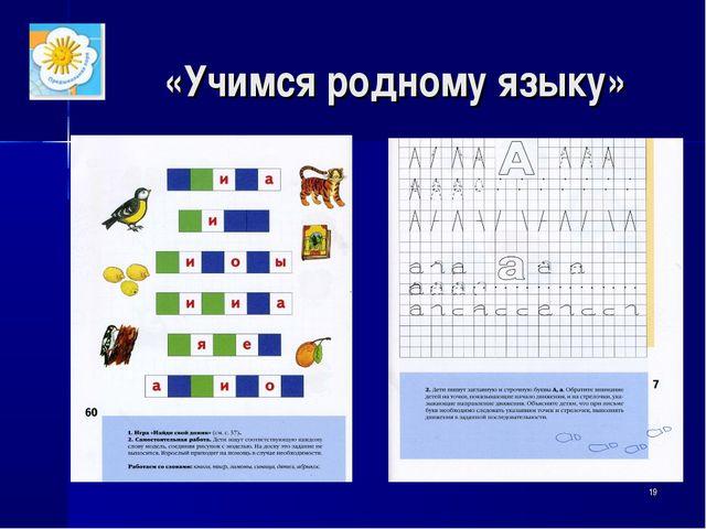 «Учимся родному языку» *