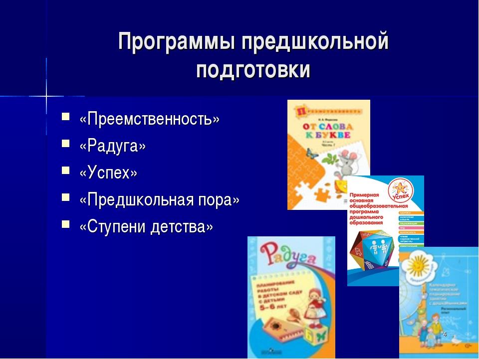 Программы предшкольной подготовки «Преемственность» «Радуга» «Успех» «Предшко...