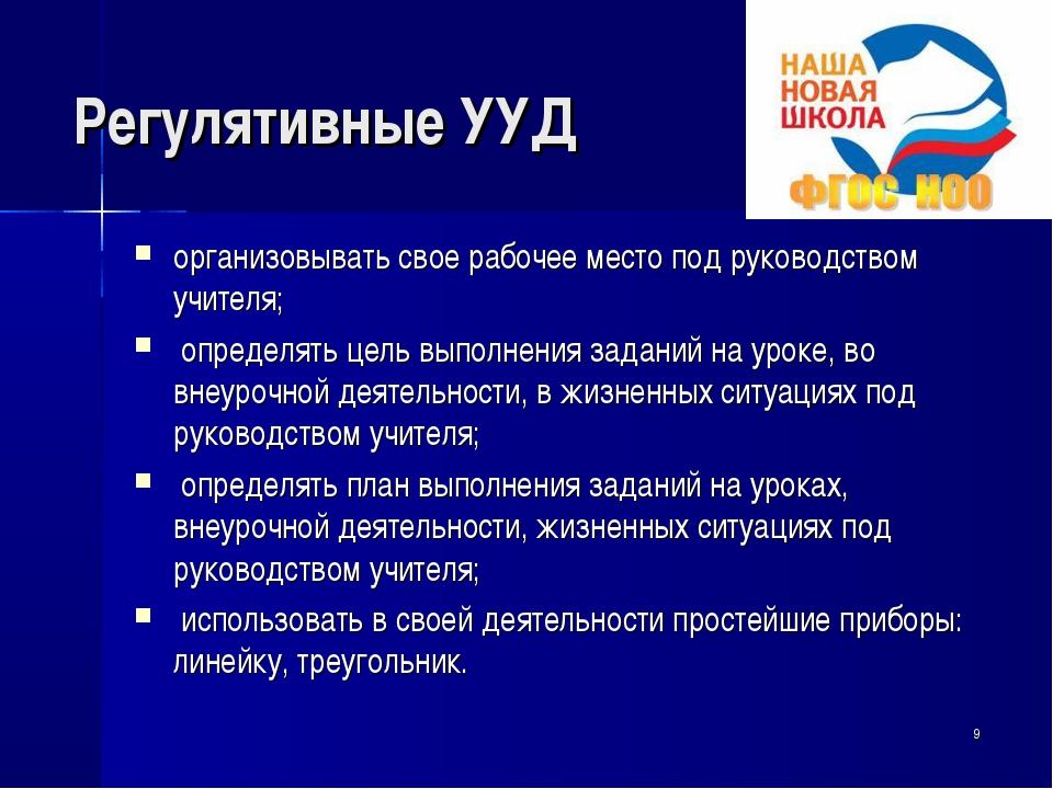 Регулятивные УУД организовывать свое рабочее место под руководством учителя;...
