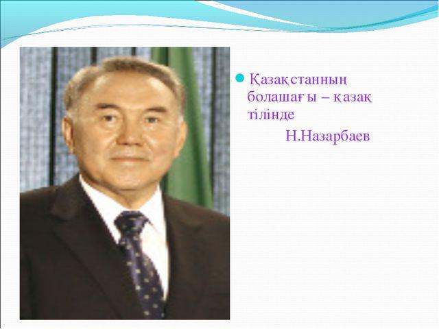 Қазақстанның болашағы – қазақ тілінде Н.Назарбаев