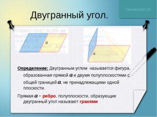 Двугранный угол. Определение: Двугранным углом называется фигура, образованна