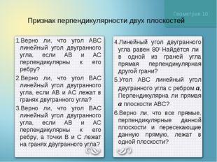 Геометрия 10 Признак перпендикулярности двух плоскостей Верно ли, что угол АВ