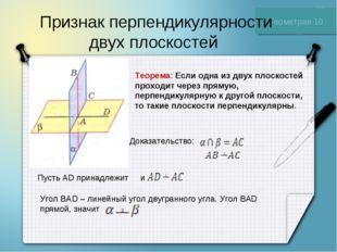 Геометрия 10 Признак перпендикулярности двух плоскостей Теорема: Если одна из