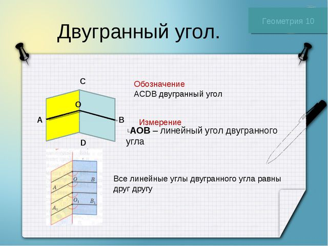 Двугранный угол. Геометрия 10 С D A B Обозначение ACDB двугранный угол Измере...