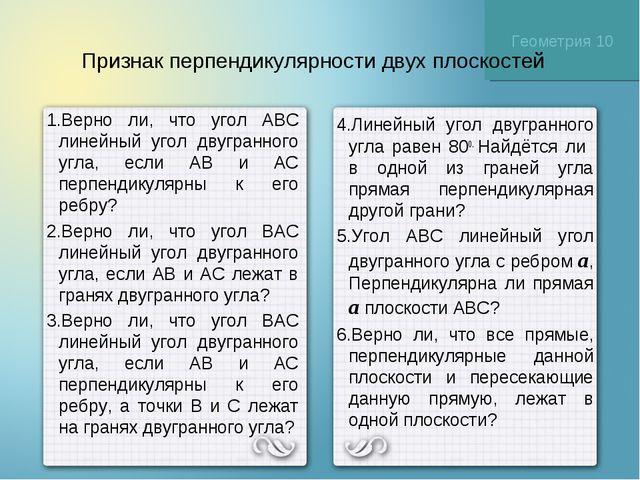 Геометрия 10 Признак перпендикулярности двух плоскостей Верно ли, что угол АВ...