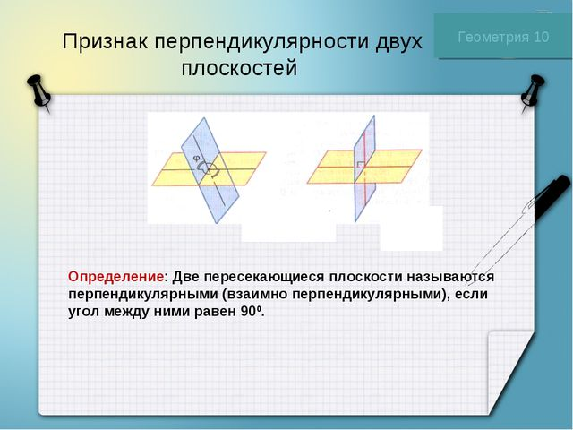 Признак перпендикулярности двух плоскостей Геометрия 10 Определение: Две пере...