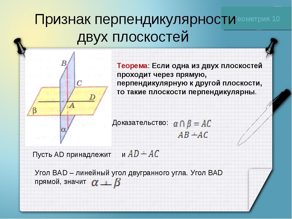 Геометрия 10 Признак перпендикулярности двух плоскостей Теорема: Если одна из...