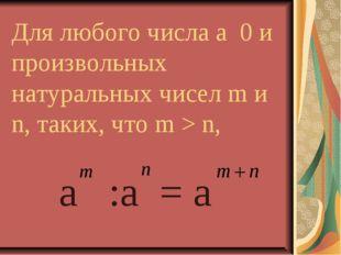 Для любого числа а 0 и произвольных натуральных чисел m и n, таких, что m > n