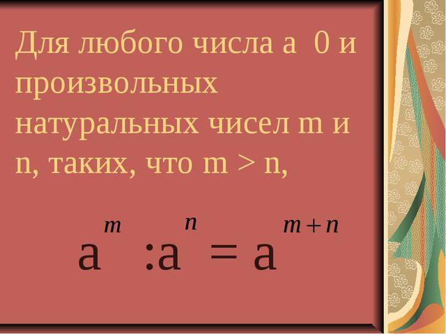 Для любого числа а 0 и произвольных натуральных чисел m и n, таких, что m > n...