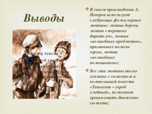 Выводы В своем произведении А. Неверов использует следующие фольклорные мотив