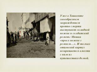 Уже в Ташкенте своеобразным заграждением против смерти выступают складной нож