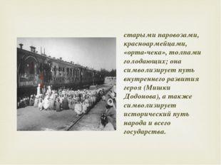 старыми паровозами, красноармейцами, «орта-чека», толпами голодающих; она сим