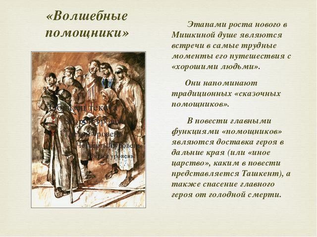 «Волшебные помощники» Этапами роста нового в Мишкиной душе являются встречи в...