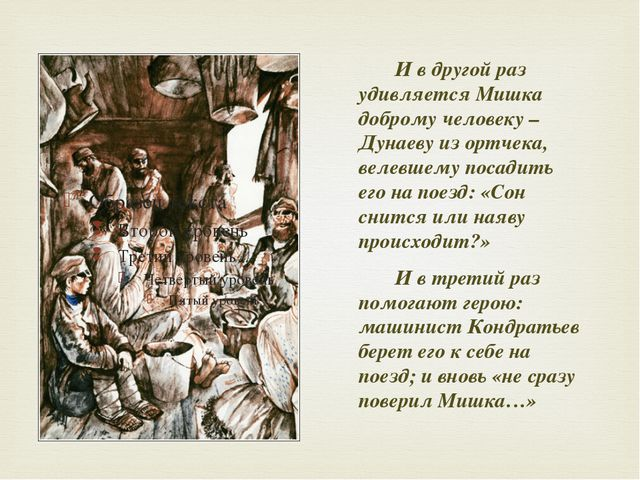 И в другой раз удивляется Мишка доброму человеку – Дунаеву из ортчека, велев...
