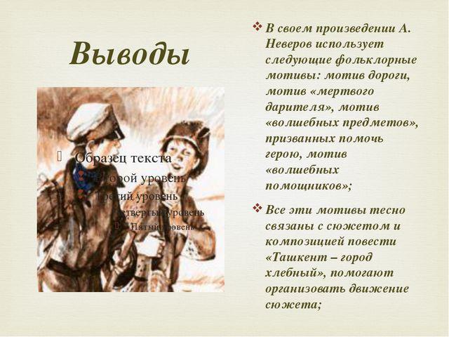 Выводы В своем произведении А. Неверов использует следующие фольклорные мотив...