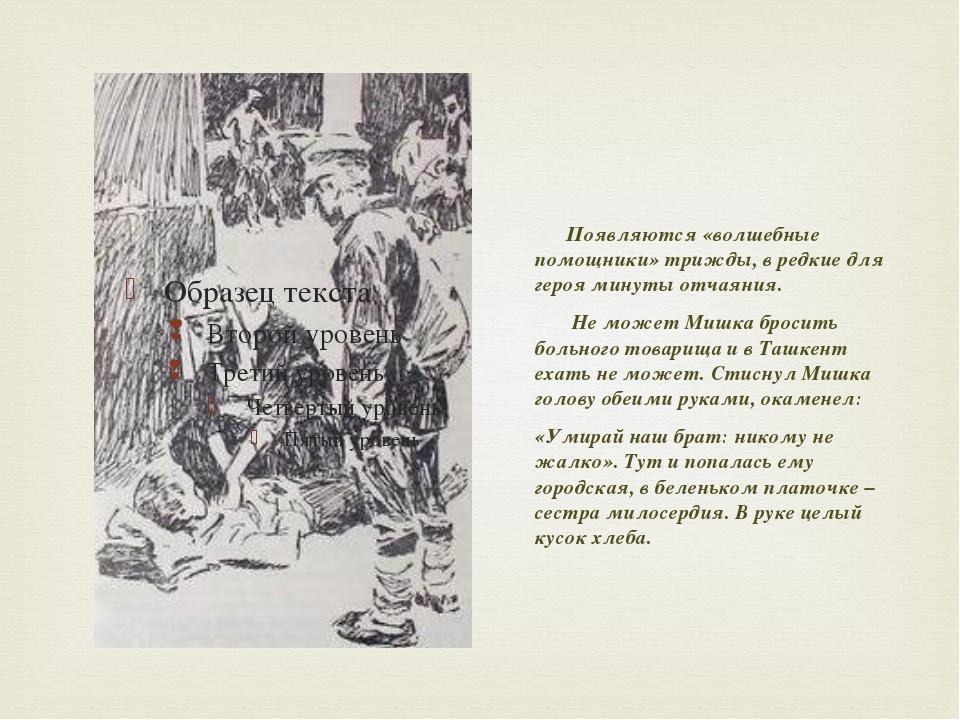 Появляются «волшебные помощники» трижды, в редкие для героя минуты отчаяния....