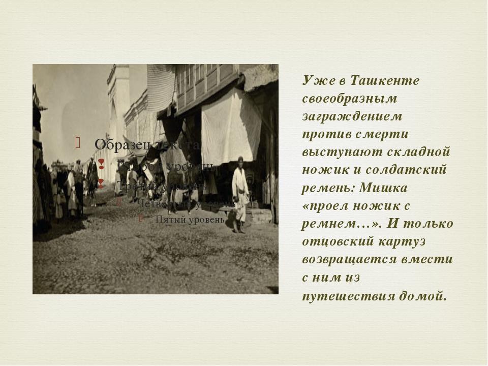 Уже в Ташкенте своеобразным заграждением против смерти выступают складной нож...