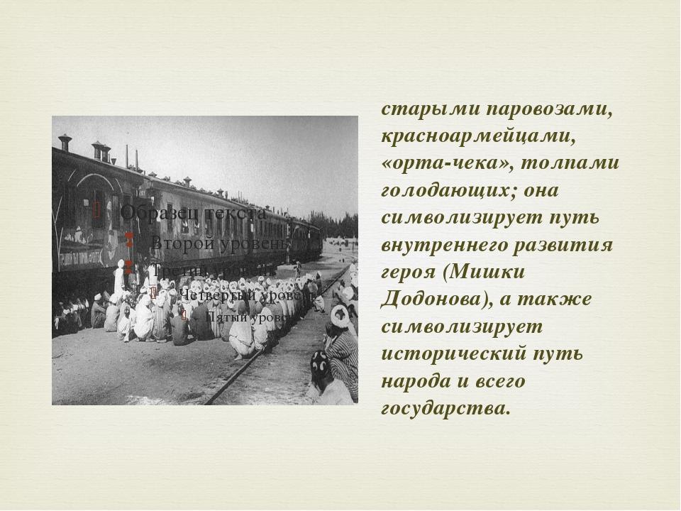 старыми паровозами, красноармейцами, «орта-чека», толпами голодающих; она сим...