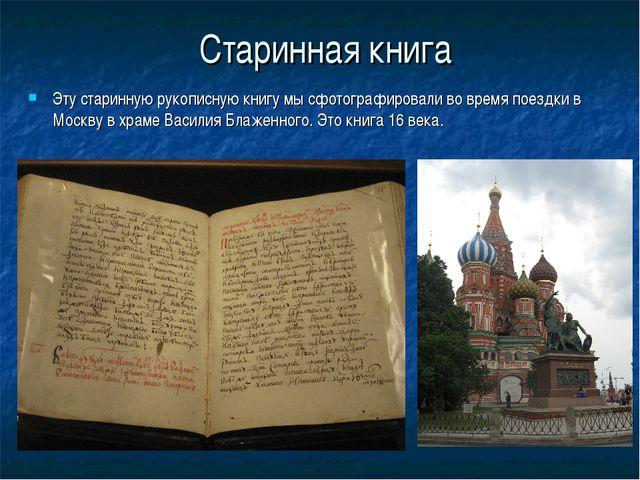 Старинная книга Эту старинную рукописную книгу мы сфотографировали во время п...