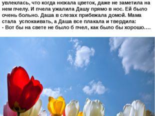 Жила-была девочка Даша. Она очень любила гулять на лугу и собирать цветы: кр