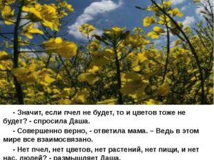 - Значит, если пчел не будет, то и цветов тоже не будет? - спросила Даша. -