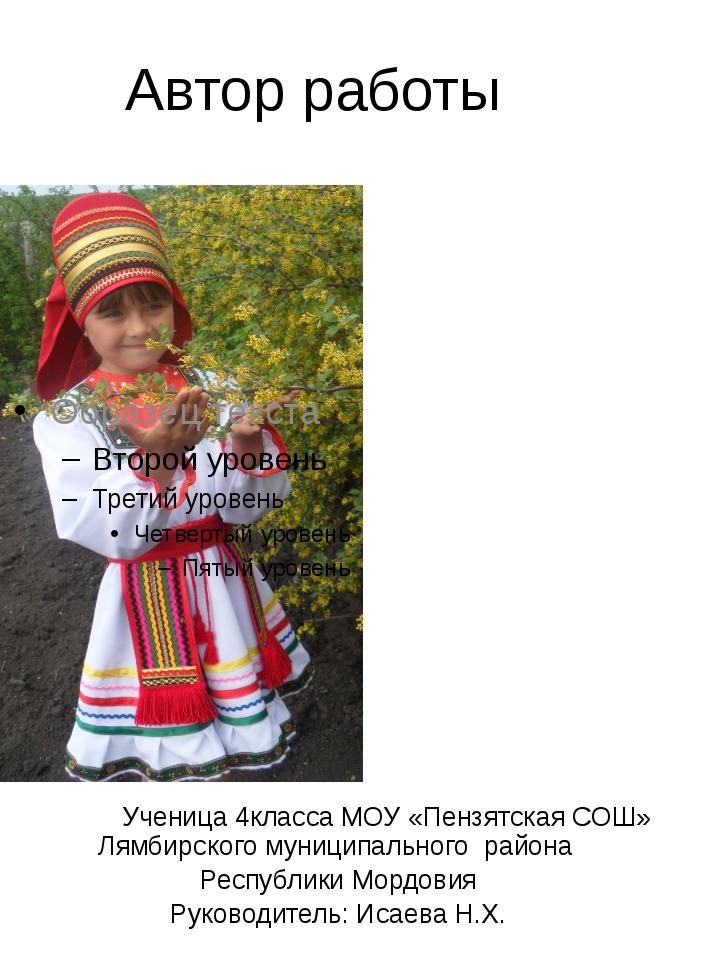 Автор работы Ученица 4класса МОУ «Пензятская СОШ» Лямбирского муниципального...