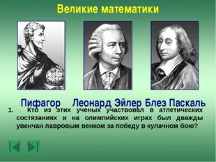 Великие математики Леонард Эйлер Пифагор Блез Паскаль 3.Кому принадлежат сло