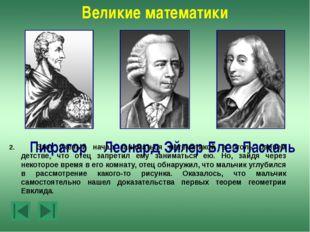 Великие математики Леонард Эйлер Пифагор Блез Паскаль 4.Именем этого ученого