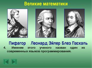 Великие математики Леонард Эйлер Пифагор Блез Паскаль 6.Кому принадлежит выс