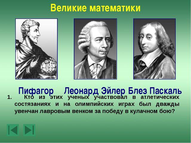 Великие математики Леонард Эйлер Пифагор Блез Паскаль 3.Кому принадлежат сло...