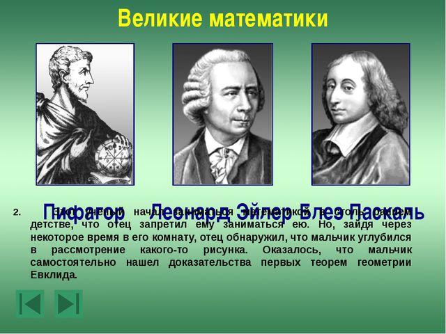 Великие математики Леонард Эйлер Пифагор Блез Паскаль 4.Именем этого ученого...