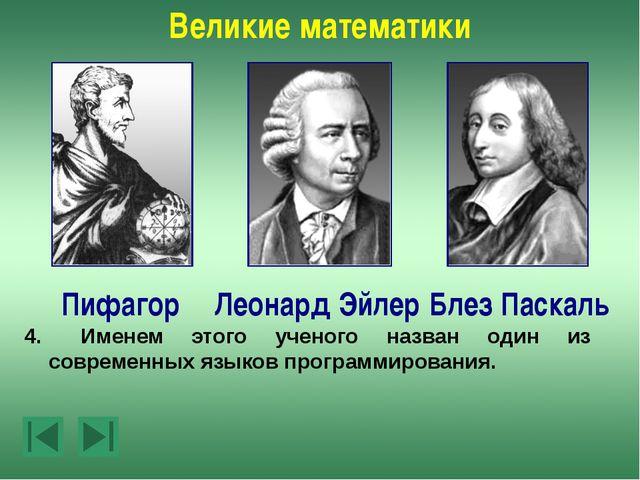 Великие математики Леонард Эйлер Пифагор Блез Паскаль 6.Кому принадлежит выс...