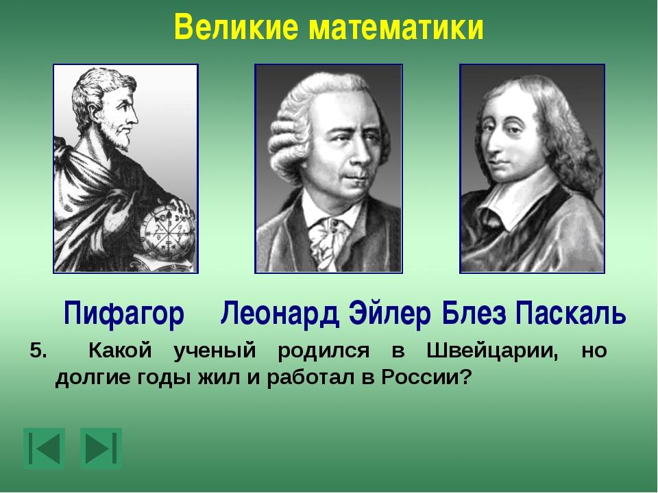 Великие математики Леонард Эйлер Пифагор Блез Паскаль 7.Этот ученый прожил 7...
