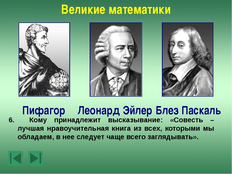 Великие математики Леонард Эйлер Пифагор Блез Паскаль 1.Кто из этих ученых у...