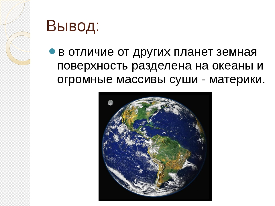Вывод: в отличие от других планет земная поверхность разделена на океаны и ог...