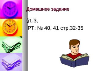 Домашнее задание §1.3, РТ: № 40, 41 стр.32-35