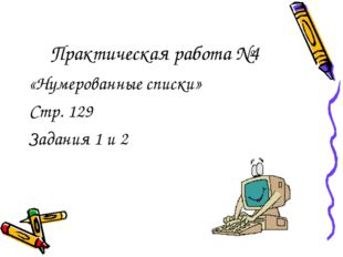 Практическая работа №4 «Нумерованные списки» Стр. 129 Задания 1 и 2