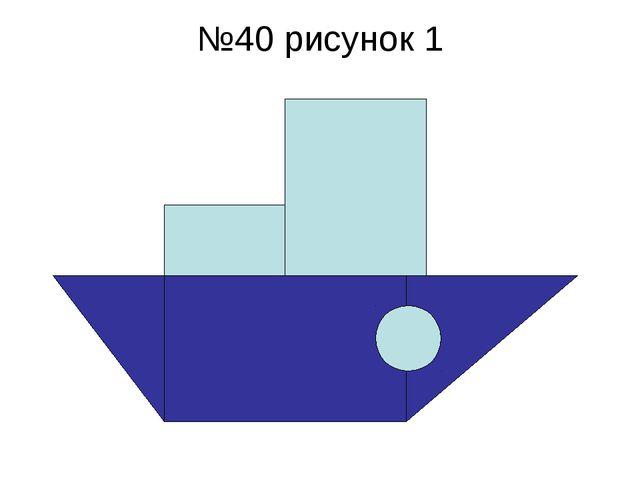 №40 рисунок 1