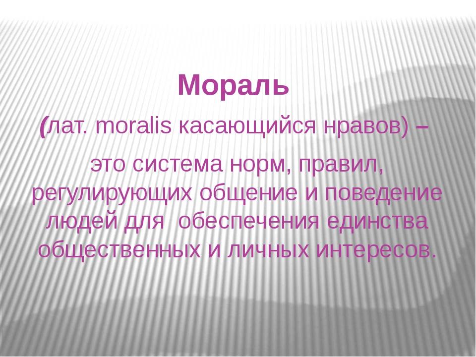 Мораль (лат. moralis касающийся нравов) – это система норм, правил, регулирую...