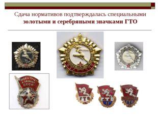 Сдача нормативов подтверждалась специальными золотыми и серебряными значками